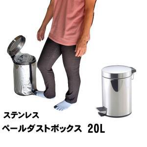 ゴミ箱 おしゃれ 蓋付き ステンレス 20リットル ミニ おしゃれ 小さい ペダル式 リビング キッチン 丸型 おしゃれなゴミ箱 ダストボックス|unit-f