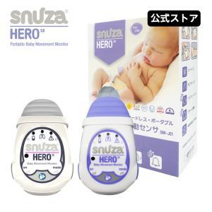 体動センサ スヌーザヒーロー SNH-J01 ベビーセンサー ベビーモニター SNUZA HERO ...
