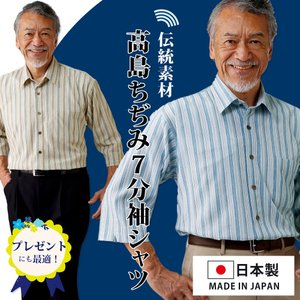 高島ちぢみを使用した日本製の7分袖シャツ。 多色使いのストライプ柄が上品で爽やかな印象です。  袖の...