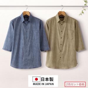 高島ちぢみを使用した日本製の7分袖シャツ。合わせやすいネイビーとベージュの2色組です。 丈夫でしわに...