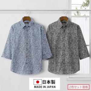 高島ちぢみを使用した日本製の7分袖シャツ。 落ち着いたペイズリー柄が上品な大人のカジュアルスタイルを...