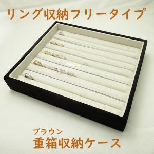 業務用の重ねる重箱タイプ最大50本収納できるリングコレクションケース本格派(スエードタイプのジュエリーボックス) united-jewellery