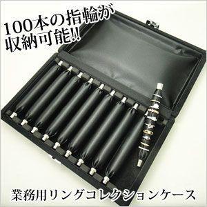 最大100個収納可能な業務用リングコレクションケース(ブラック) united-jewellery