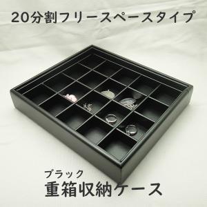 業務用の重ねる重箱タイプ20分割のフリースペース用コレクションケース本格派(レザータイプのジュエリーボックス)の写真