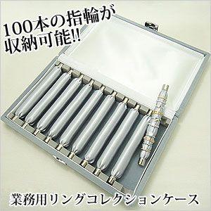 最大100個収納可能な業務用リングコレクションケース(グレー)|united-jewellery