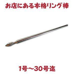 【即納】業務用 指輪のサイズが簡単に測れるリングゲージ棒(1号〜30号まで計測可)|united-jewellery