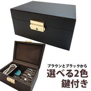 【即納】収納力抜群のジュエリーボックス コンパクトタイプの鍵付き宝石箱(ブラウン・ブラック)|united-jewellery