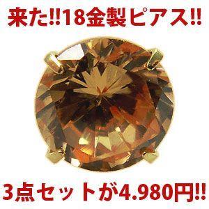 【即納】シャンパンゴールドCZをあしらった4つ爪ラウンドカットの18金トリプルピアスセット(片耳用)メール便可|united-jewellery