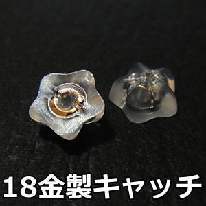 【即納】18金ホワイトゴールド製スター型ピアス用シリコンキャッチ1セット(2個) メール便可|united-jewellery
