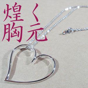 インパクトがある大きなオープンハートペンダントネックレス メール便可|united-jewellery