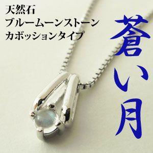 天然ブルームーンストーンのカボッションペンダントネックレス メール便可|united-jewellery