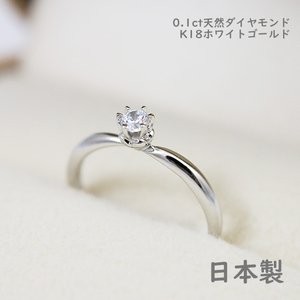 6つ爪ティファニーセッティングデザインのK18製ホワイトゴールド製0.1ct天然ダイヤリング 送料無料|united-jewellery
