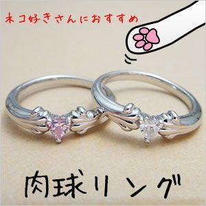 とっても可愛いぷにぷにの猫の手肉球リング(ホワイトキュービック、ピンクキュービック)メール便可 united-jewellery