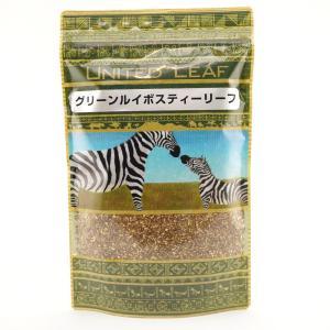 グリーンルイボスティー(非発酵茶) 茶葉150g オーガニック