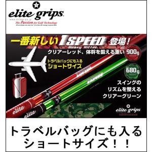 エリート グリップ elitegrips 1SPEED Heavy Hitter ショートサイズ|unitedcorrs