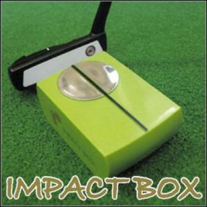 インパクトボックス IMPACT BOX パター練習器具 メール便不可 あすつく|unitedcorrs
