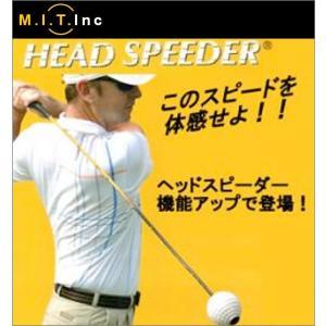 エムアイティーインク M.I.T Inc HEAD SPEEDER ヘッドスピーダー スイング練習器|unitedcorrs