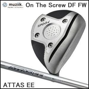 ムジーク Muziik メンズ ゴルフ クラブ オンザスクリューディーエフ On The Screw DF Ti Fairway Wood フェアウェイウッド ATTAS EE Fw シャフ|unitedcorrs