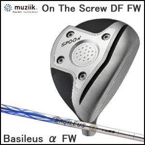 ムジーク Muziik メンズ ゴルフ クラブ オンザスクリューディーエフ On The Screw DF Ti Fairway Wood フェアウェイウッド Basileus α Fw シャ|unitedcorrs