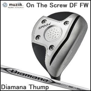 ムジーク Muziik メンズ ゴルフ クラブ オンザスクリューディーエフ On The Screw DF Ti Fairway Wood フェアウェイウッド Diamana Thump Fw シ|unitedcorrs