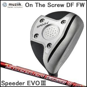 ムジーク Muziik メンズ ゴルフ クラブ オンザスクリューディーエフ On The Screw DF Ti Fairway Wood フェアウェイウッド Speeder EVOLUTION3|unitedcorrs