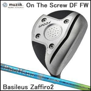 ムジーク Muziik メンズ ゴルフ クラブ オンザスクリューディーエフ On The Screw DF Ti Fairway Wood フェアウェイウッド Basileus Zaffiro2 F|unitedcorrs