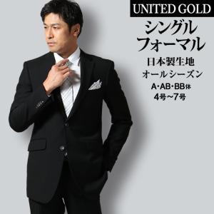礼服 メンズ オールシーズン CHODAI 長大 スーパーテックス ブラックスーツ シングル フォーマル 3800 秋冬|unitedgold