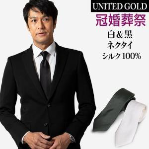 フォーマル ネクタイ2本セット  店長セレクト!結婚式 お葬式 黒1本と白1本 シルク100%|unitedgold
