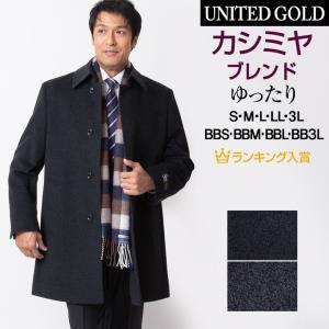 カシミヤコート メンズ カシミア コート カシミヤブレンド 軽い 暖かい ゆったり ビジネス ハーフコート AB体 BB体 E体 大きいサイズ 417353|unitedgold