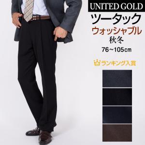 ビジネススラックス ツータックパンツ 黒ブラック/濃紺/グレ...