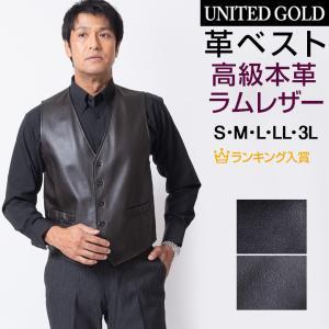 レザーベスト メンズ ラムレザー ベスト 本革 羊革 高級レザー ブラック ダークブラウン 515051 送料無料|unitedgold