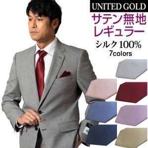 ネクタイ レギュラー シルク100% 無地 日本製 ビジネス  フォーマル  ak1010〈ゆうパケット〉 unitedgold
