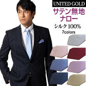 ネクタイ ナロースリムネクタイ シルク100% 無地 日本製 ビジネス ブライダル ak1010slim〈ゆうパケット〉 unitedgold