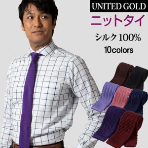 ネクタイ メンズ ニットタイ シルク100% ニットネクタイ ak1021〈ゆうパケット〉 unitedgold