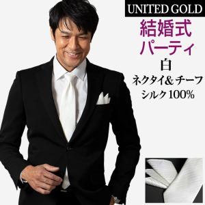 ネクタイポケットチーフセット メンズ  白シルク絹 結婚式 ...