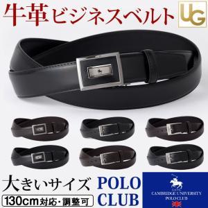 ベルト メンズ ビジネス 牛革 130cm対応 ロングサイズ 大きいサイズ POLO CLUB ポロクラブ ビジネス 贈り物 ブラック ダークブラウン AK-PC〈ゆうパケット〉 unitedgold
