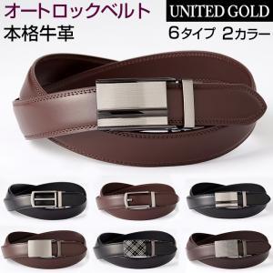ベルト メンズ ビジネスベルト 牛革 本革 オートロックベルト レザー 穴なしベルト ビジネス 贈り物 黒 茶 ブラック ブラウン AK-YWO1〈ゆうパケット〉 unitedgold