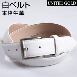 ベルト メンズ  本革 牛革 白ベルト ホワイト  シンプルなデザイン jp100 unitedgold