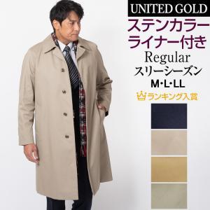 綿コート メンズ ビジネス 秋冬春  着脱式ライナー付き 3シーズン ステンカラーコート  M L LL/ 414354|unitedgold