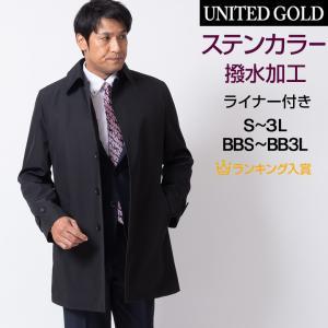ビジネスコート メンズ ステンカラーコート 暖かい 撥水 取り外しキルティング 秋冬春 スリーシーズン 413356|unitedgold