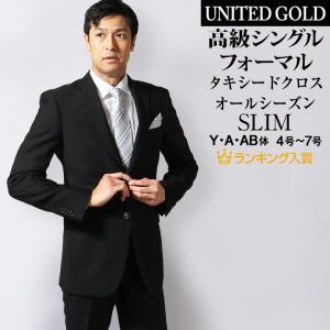 礼服 フォーマルスーツ メンズ シングル スタイリッシュスリム ブラック オールシーズン ノータックアジャスター  5000|unitedgold