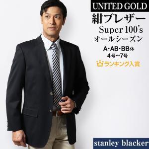 ジャケット メンズ 紺ブレザー Stanley blacker スタンリーブラッカー オールシーズン super100's ゴルフ  216368|unitedgold