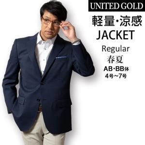 ジャケット メンズ サマー 涼しい クールビズ 涼感素材 春夏秋 ジャケパン 紺 濃紺 ネイビー ゴルフ 旅行 220203 送料無料|unitedgold