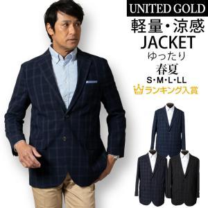 ジャケット メンズ ブレザー サマージャケット 春夏 軽量 涼感 アンコンジャケット チェック 格子柄 ゴルフ 旅行 320502 送料無料|unitedgold