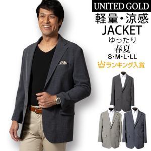 サマージャケット  メンズ ブレザー 春夏 軽量 涼感 アンコンジャケット ビジネス カジュアル ゴルフ 320501|unitedgold