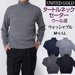 セーター メンズ タートルネックセーター ニット 洗える ウォッシャブル ウォームビズ ビジカジ WARM BIZ ウール混 319460 送料無料 unitedgold