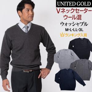 セーター メンズ ビジネス Vネックセーター ニット 洗える ウォッシャブル ウォームビズ WARM BIZ ウール混 319457 送料無料 unitedgold