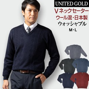 セーター メンズ 日本製 ビジネス Vネックセーター ニット 洗える ウォッシャブル ウォームビズ ウール混 318652 unitedgold