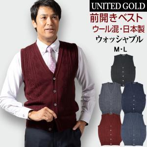 ニットベスト メンズ ビジネス ベスト 日本製 前開き 洗える ウォッシャブル ウォームビズ ウール混 ボタンフロント 318653送料無料〈ゆうパケット〉 unitedgold