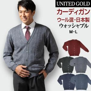 カーディガン メンズ  日本製 ビジネス Vネック ニット 洗える ウォッシャブル ウォームビズ ウール混 318654 unitedgold